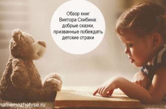 Обзор книг Виктора Скибина: добрые сказки