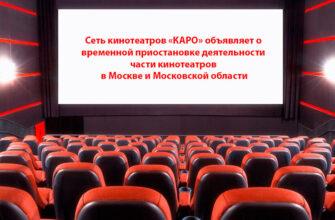 кинотеатров в Москве