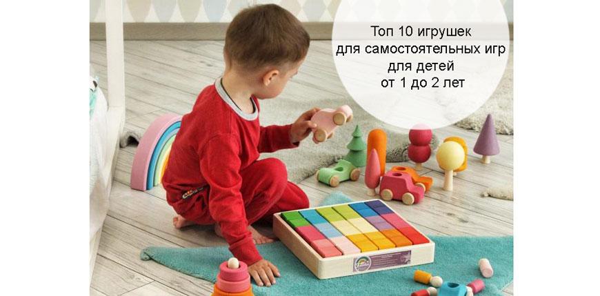 Топ 10 игрушек для самостоятельных игр для детей от года до двух 1