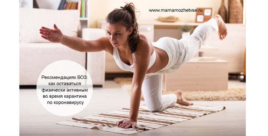 Рекомендациях ВОЗ: как оставаться физически активным во время карантина