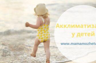 акклиматизация у детей