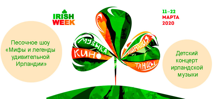 IRISH WEEK 2020 в Доме Журналиста