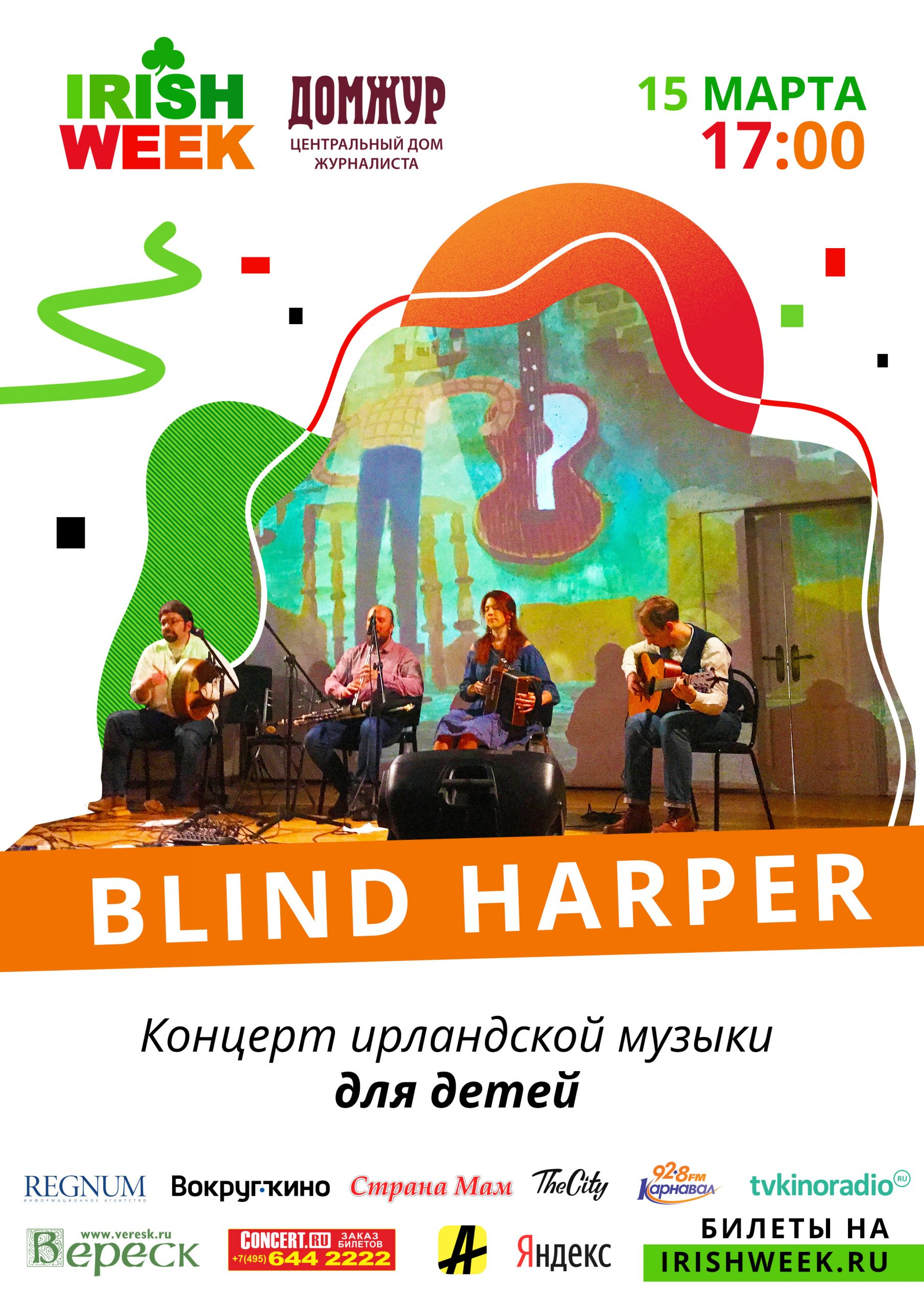 IRISH WEEK 2020 в Доме Журналиста 1