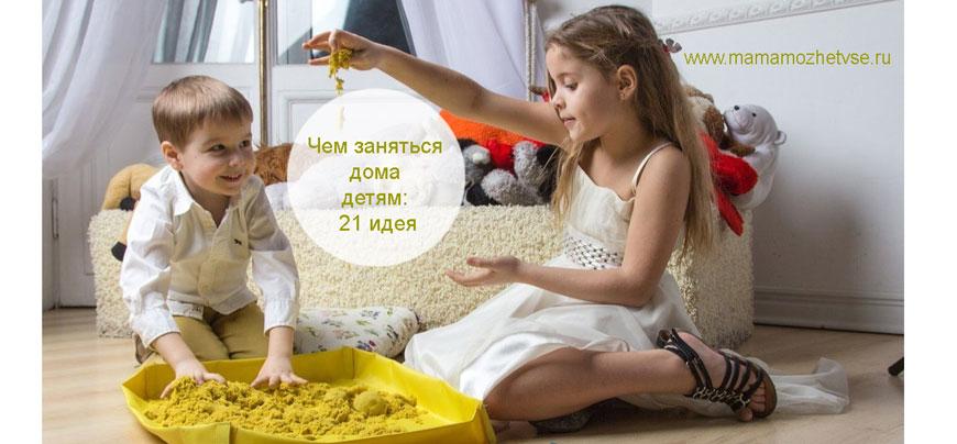 Чем можно заняться дома детям в 7-9 лет