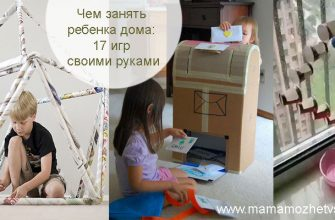 Чем занять ребенка дома: 17 игр своими руками на любой случай