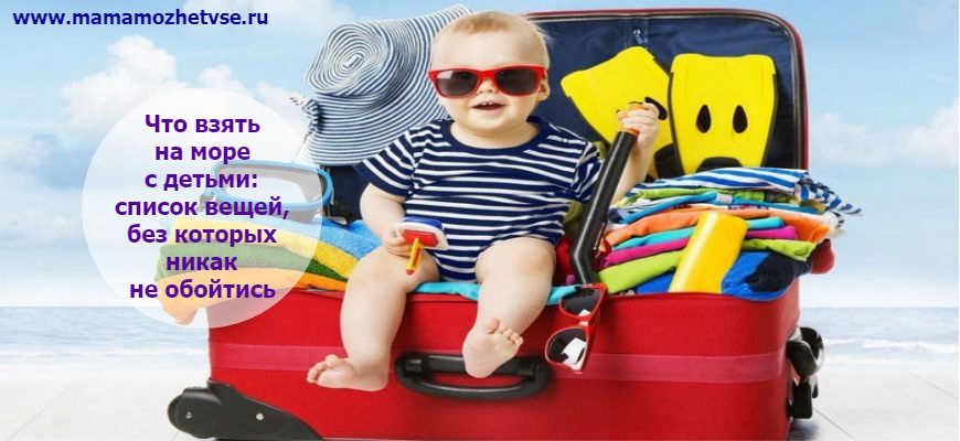 Продуманный список вещей в отпуск на море с детьми