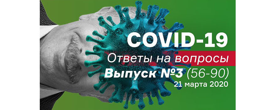 Правда о коронавирусе от Комаровского