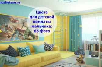 Какой цвет лучше для детской комнаты мальчика