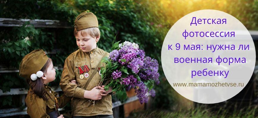 детская фотосессия к 9 мая