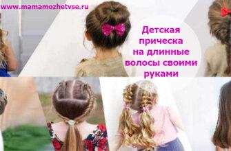 Простые прически для девочек своими руками