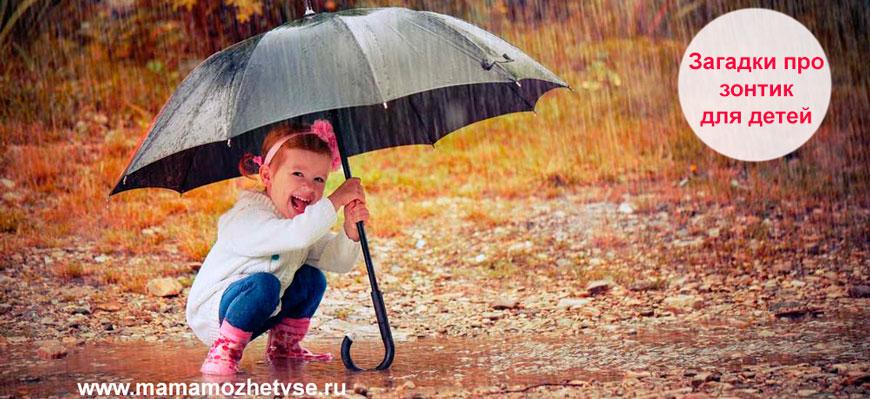 Загадки про зонтик для детей