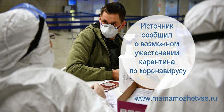 Источник сообщил о возможном ужесточении карантина по коронавирусу 1