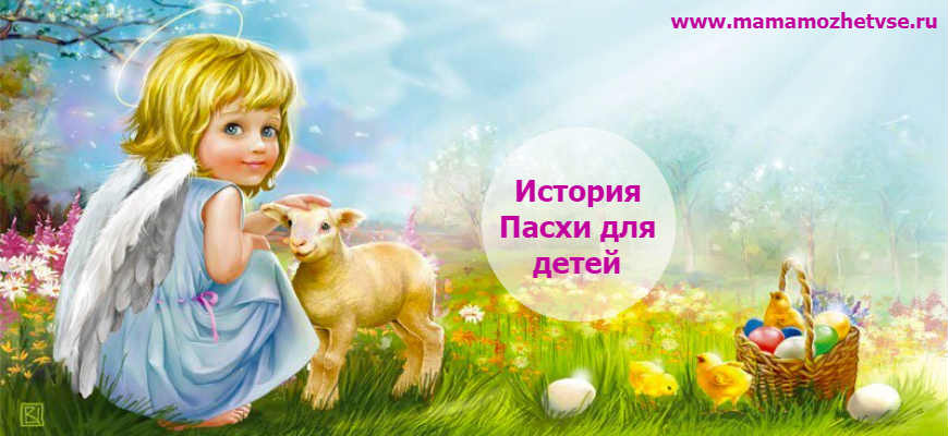 История светлого праздника Пасхи для детей