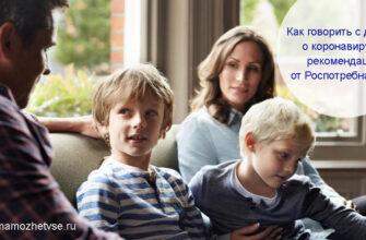 Как говорить с детьми о коронавирусе и карантине 1