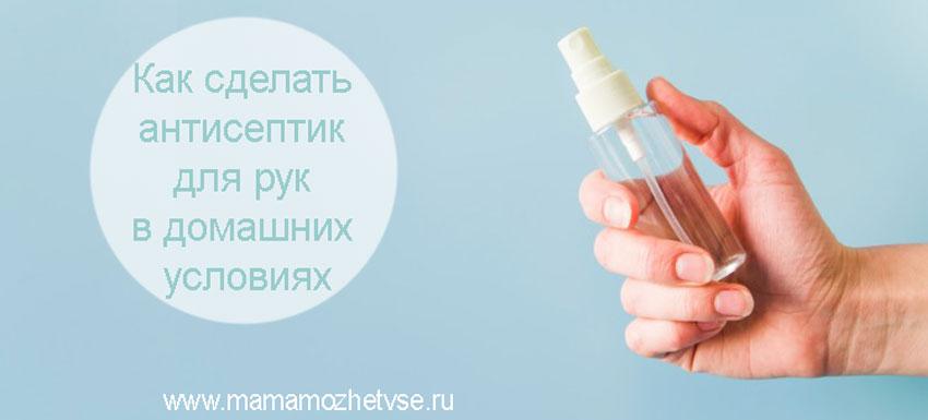 Как сделать антисептик для рук в дома