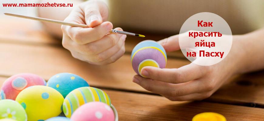 Как и чем красить яйца на Пасху