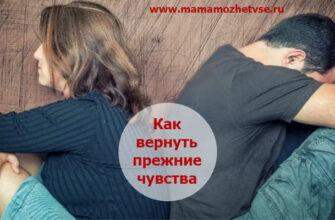 Как вернуть остывшие прежние чувства и отношения