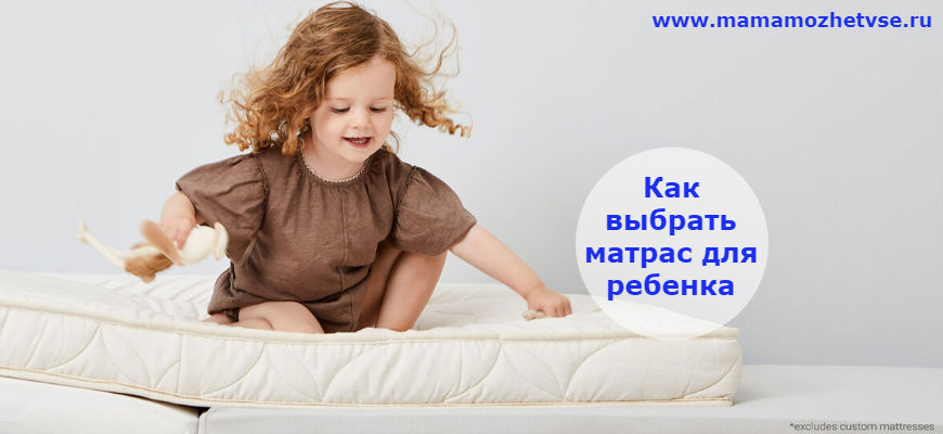 Советы по выбору матрасов для ребёнка