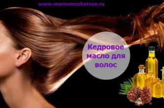 Скорая помощь для волос – кедровое масло