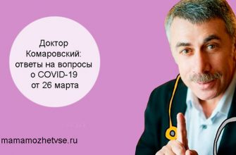 Новости о коронавирусе от доктора Комаровского от 26 марта