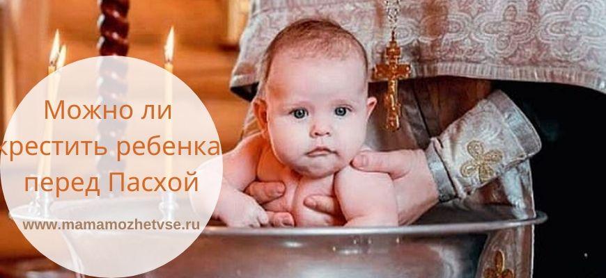 крестить ребенка перед пасхой