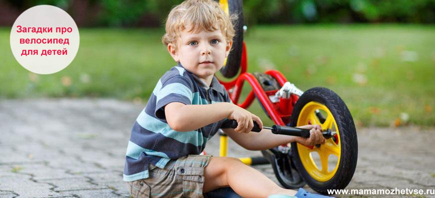 Загадки про велосипед для детей