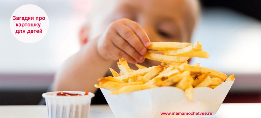 Загадки про картошку для детей