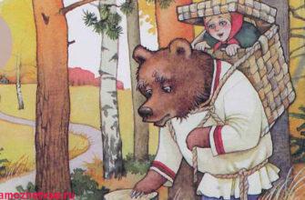 Сказка нашего времени: Маша и медведь