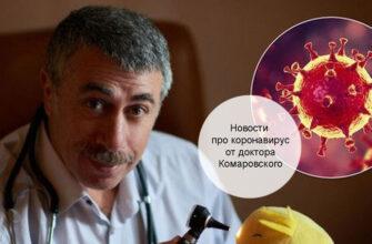 Новости о коронавирусе от Комаровского