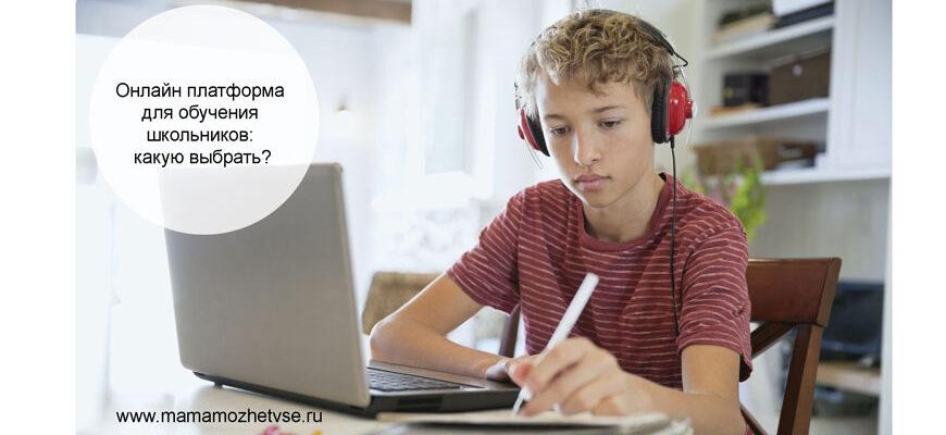 Онлайн платформа для обучения школьников: обзор платформ