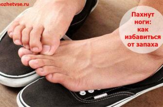 Потеют ноги? Как избавиться от неприятного запаха ног