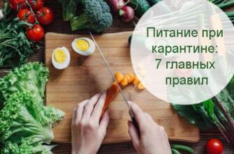 Питание при карантине: как остаться в форме и не набрать вес