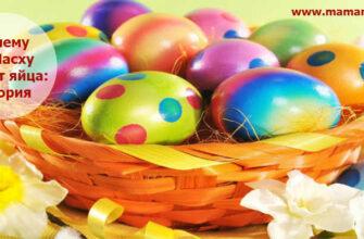 Почему красят яйца на Пасху ? История обычая