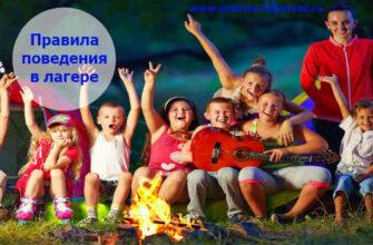 Общие правила поведения детей в лагере