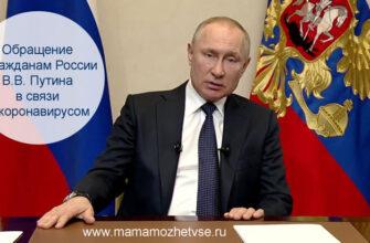 Обращение призидента России о коронавирусе
