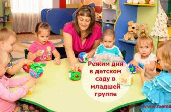Примерные режимы дня в детском саду, ясли