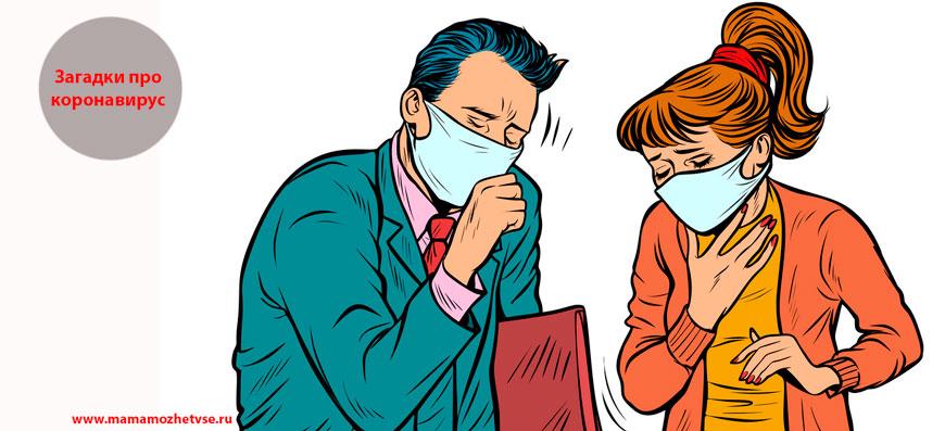 Загадки про коронавирус