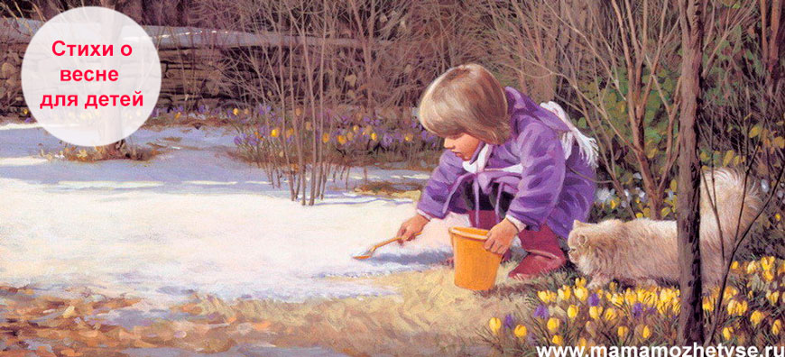 Красивые стихи о весне для детей