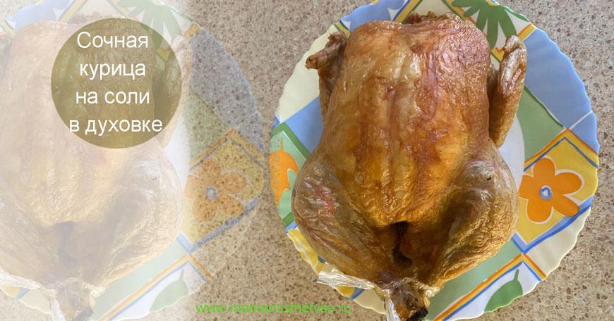 сочная курица в духовке