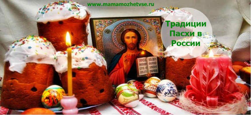 Как празднуют Пасху в России