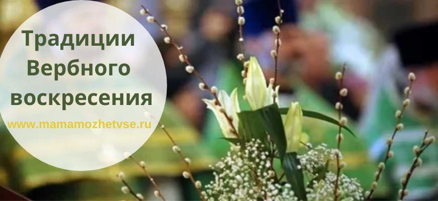 традиция вербного воскресения