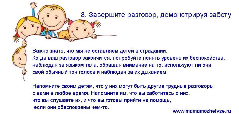 Дети и коорнавирус