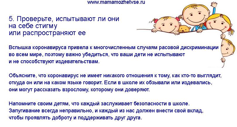 Детям о коронавирусе доступным языком