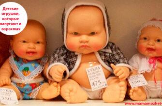 Детские игрушки, которые напугают и взрослых