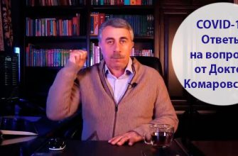 Доктор Комаровский о коронавирусе