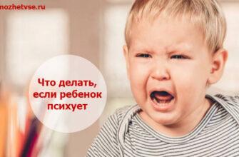 Ребенок часто психует и капризничает, что делать?