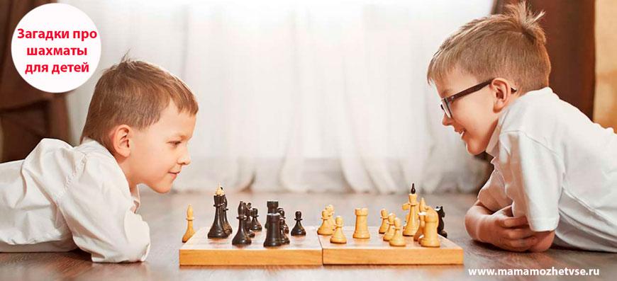 Загадки про шахматы для детей