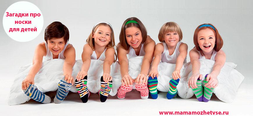 Загадки про носки для детей