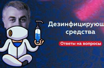 Дезинфицирующие средства: ответы на вопросы доктора Комаровского 1