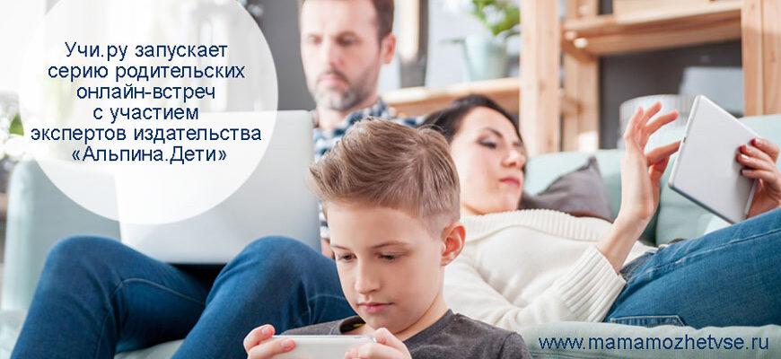 Учи.ру запускает серию родительских онлайн-встреч с участием экспертов